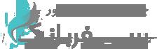 سفربانک | بانک اطلاعات گردشگری
